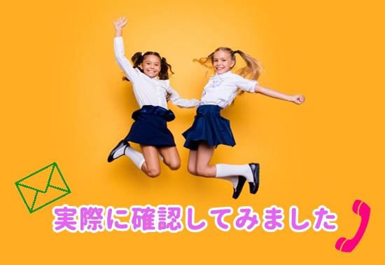 実際に確認してみました!女の子2人がジャンプしている画像