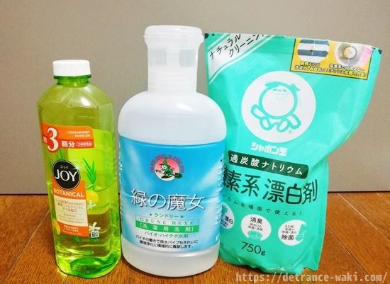 左から食器洗剤、真ん中洗濯洗剤、右は酸素系漂白剤