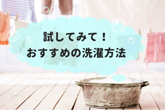おすすめの洗濯方法