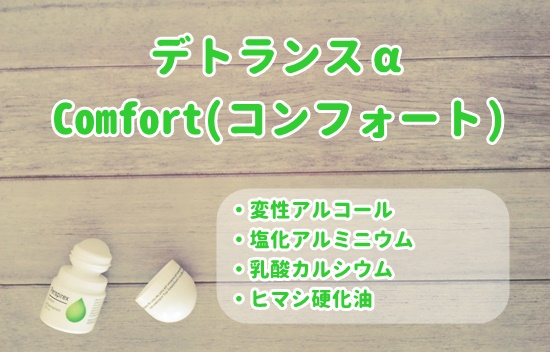 デトランスαコンフォート敏感肌用について