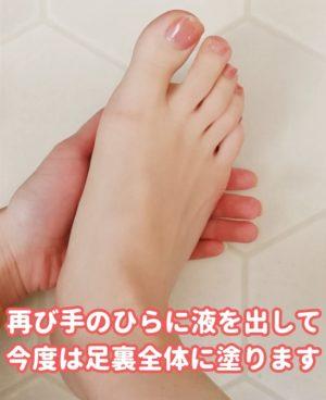 デトランスα手足用を足裏に塗ります