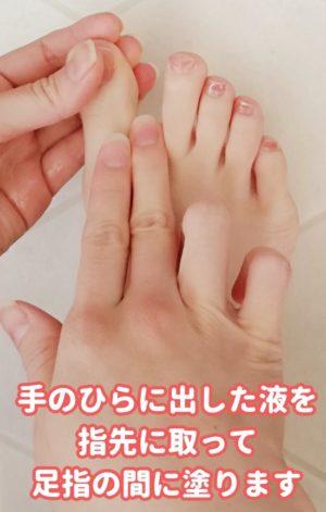 デトランスαの手足用を足指の間に塗ります