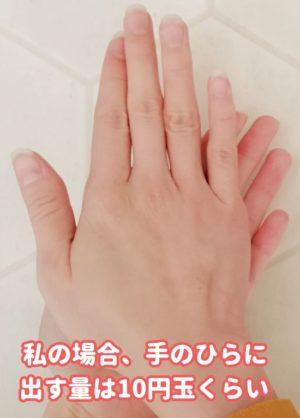デトランスα手足用を手のひら全体にすり込みます