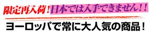 デトランスαは日本では入手できない