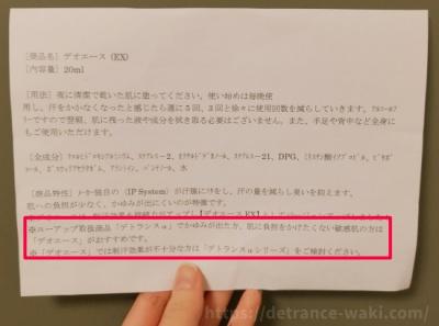 ユーアップから届いたデオエースの説明書