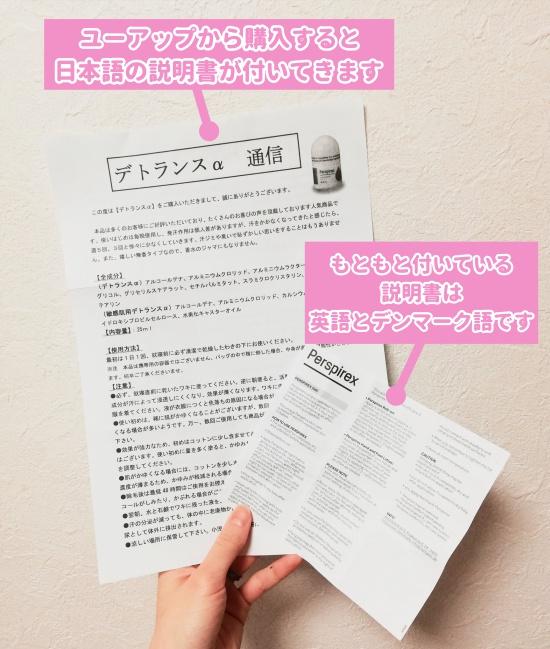 ユーアップから購入すると、日本語の説明書が付いてきます