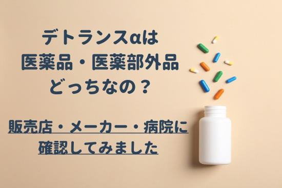 デトランスαは医薬品なのか実際に確認