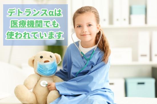 デトランスαは医療機関でも使われています