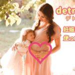 デトランスαは妊娠中、授乳中に使用しても大丈夫なの?