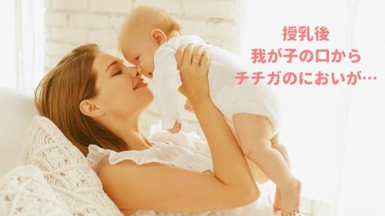 授乳した後、赤ちゃんの口元からチチガの臭いが…