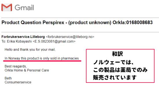 パースピレックスは医薬品かお問い合わせメールの回答