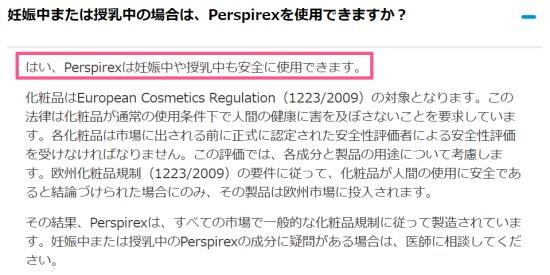 パースピレックスは妊娠中・授乳中に使用しても大丈夫
