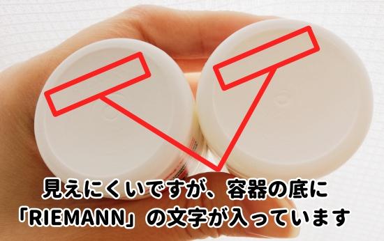 デトランスαとデトランスピラン容器の底にも製造元のリーマンの刻印が入っています