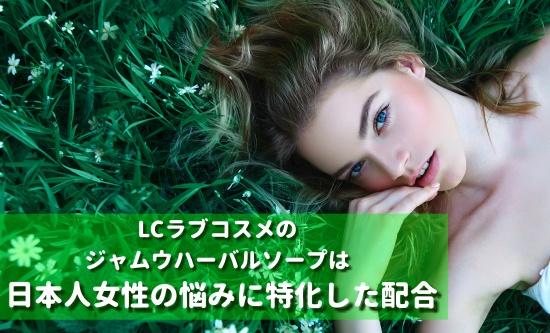 LCラブコスメのジャムウは日本人女性の悩みに特化した配合です