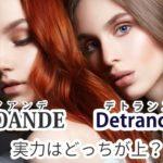 ノアンデとデトランスαの比較。効果はどっちが上?