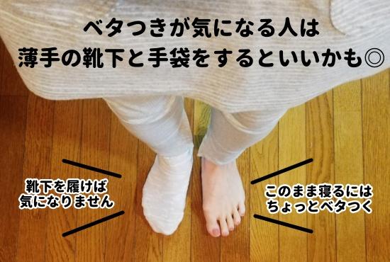 薬液のベタつきが気になる人は手袋と靴下をするといいかも