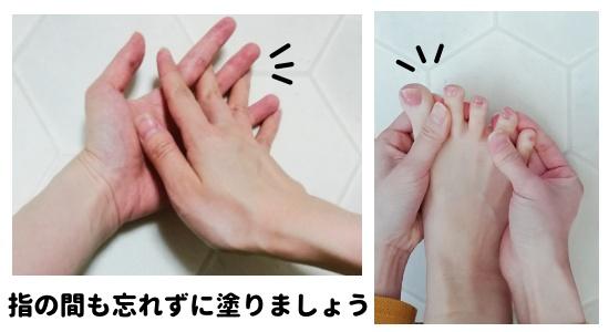 指の間も忘れず塗りましょう
